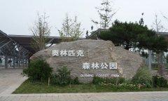 Olympic-Park-Beijing-0017.jpg